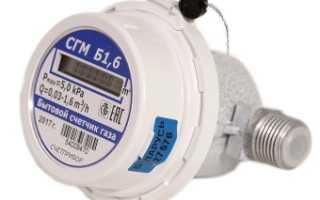 Газовый счетчик: установка, замена, поверка