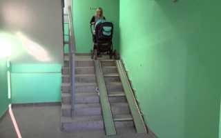 Требования к пандусу для детских колясок
