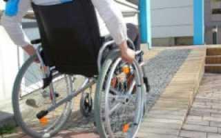 Требования к пандусам для инвалидов