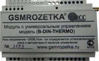 GSM розетка с датчиком температуры