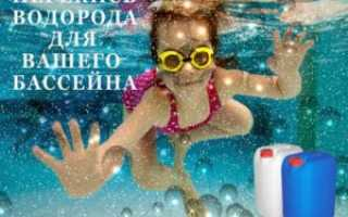 Перекись водорода для бассейнов