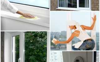 Уход за пластиковыми окнами в домашних условиях