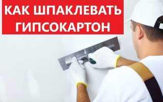Как шпаклевать гипсокартон под обои и краску