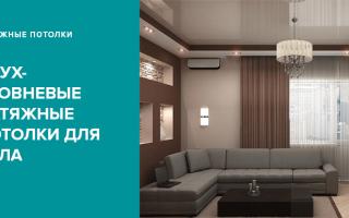 Натяжные потолки двухуровневые для зала