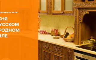 Кухня в русском народном стиле